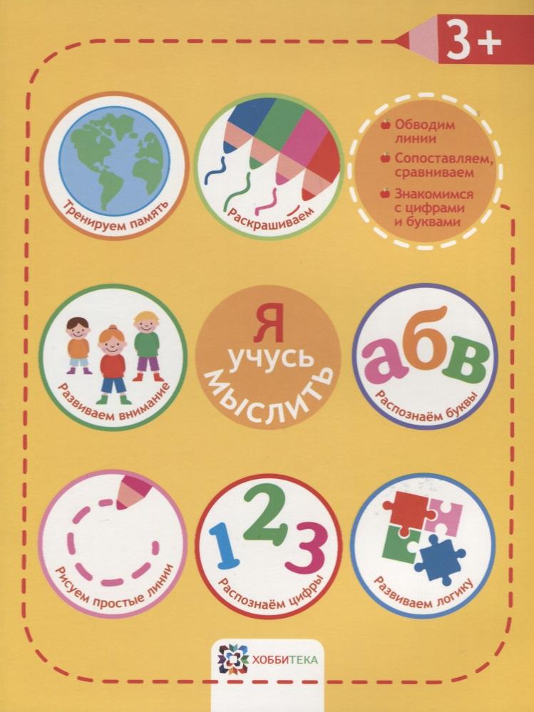 Киричек Е. (ред.) Я учусь мыслить. От 3 лет киричек е ред учим цифры учим цвета я считаю до 10 4