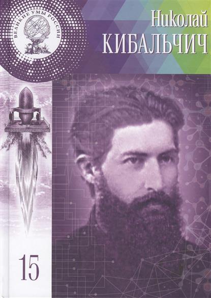 Николай Иванович Кибальчич. 19 (31) октября 1853 - 3 (15) апреля 1881. Том 15