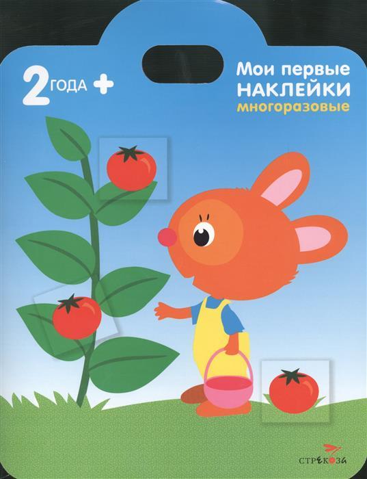 Соко М. Зайка. Мои первые наклейки многоразовые (2+). Книжка с многоразовыми наклейками (сумочка) книжки с наклейками смурфики многоразовые наклейки