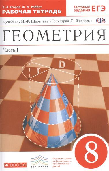 Геометрия. 8 класс. Рабочая тетрадь. Часть 1. К учебнику И.Ф. Шарыгина.