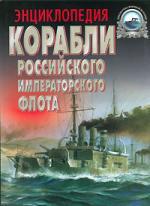 Корабли Российского императорского флота. Энциклопедия