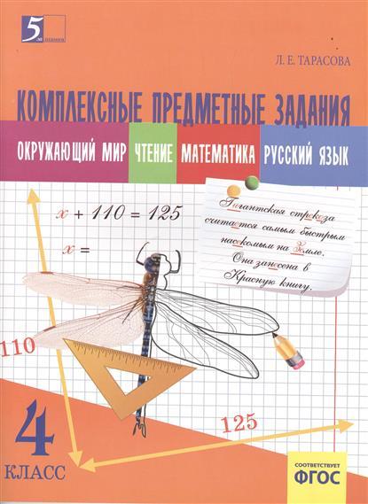 Комплексные предметные задания. 4 класс. Окружающий мир. Чтение. Математика. Русский язык