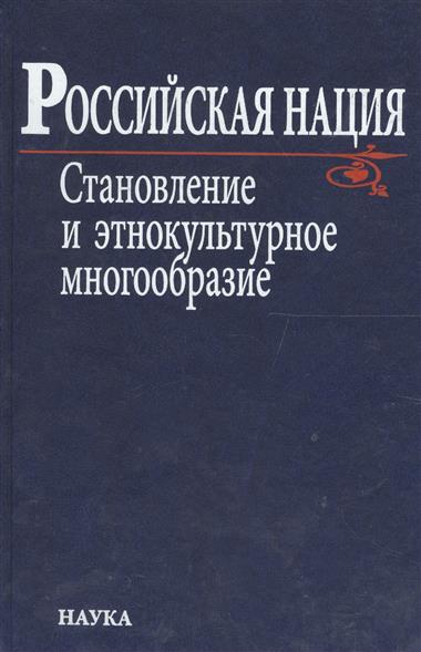 Российская нация. Становление и этнокультурное многообразие