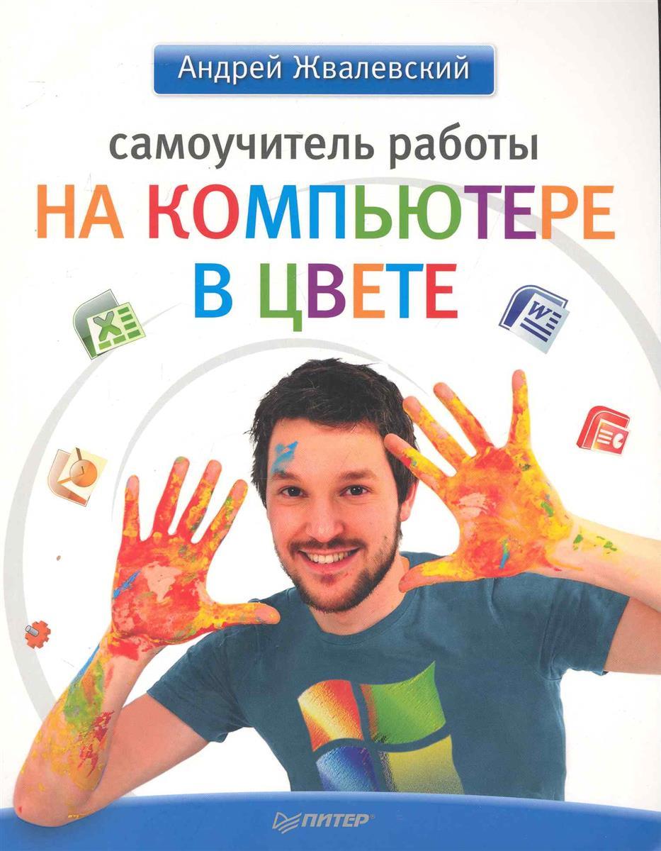Жвалевский А. Самоучитель работы на компьютере в цвете ISBN: 9785498073217