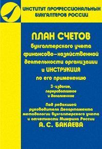 Бакаев А. и др. План счетов бух. учета фин.-хоз. деятельности организаций и Инструкция по его применению