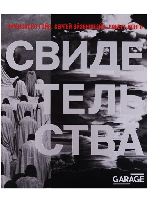 Лонго Р., Эйзенштейн С., Гойя Ф. Каталог