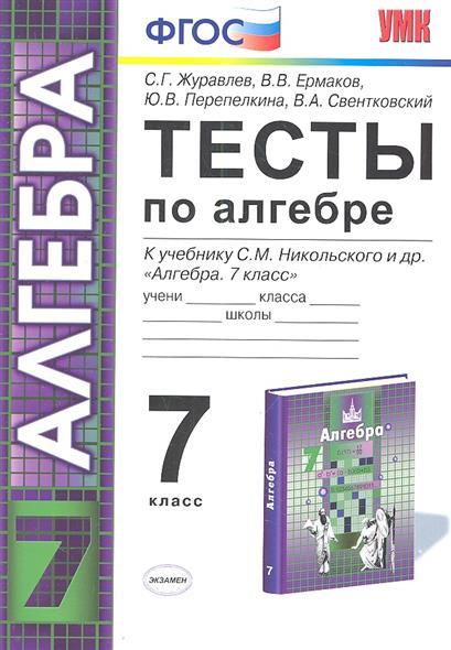 Тесты по алгебре. 7 класс. К учебнику С.М. Никольского М.К. Потапова, Н.Н. Решетникова, А.В. Шевкина