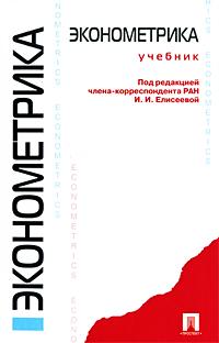 Эконометрика Учебник