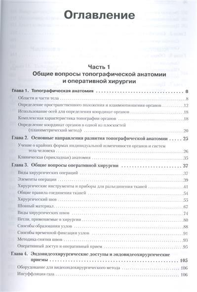Учебник По Топографической Анатомии И Оперативной Хирургии Островерхов