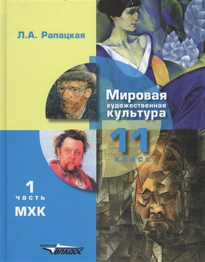 Мировая худ. культура 11 кл Учебник