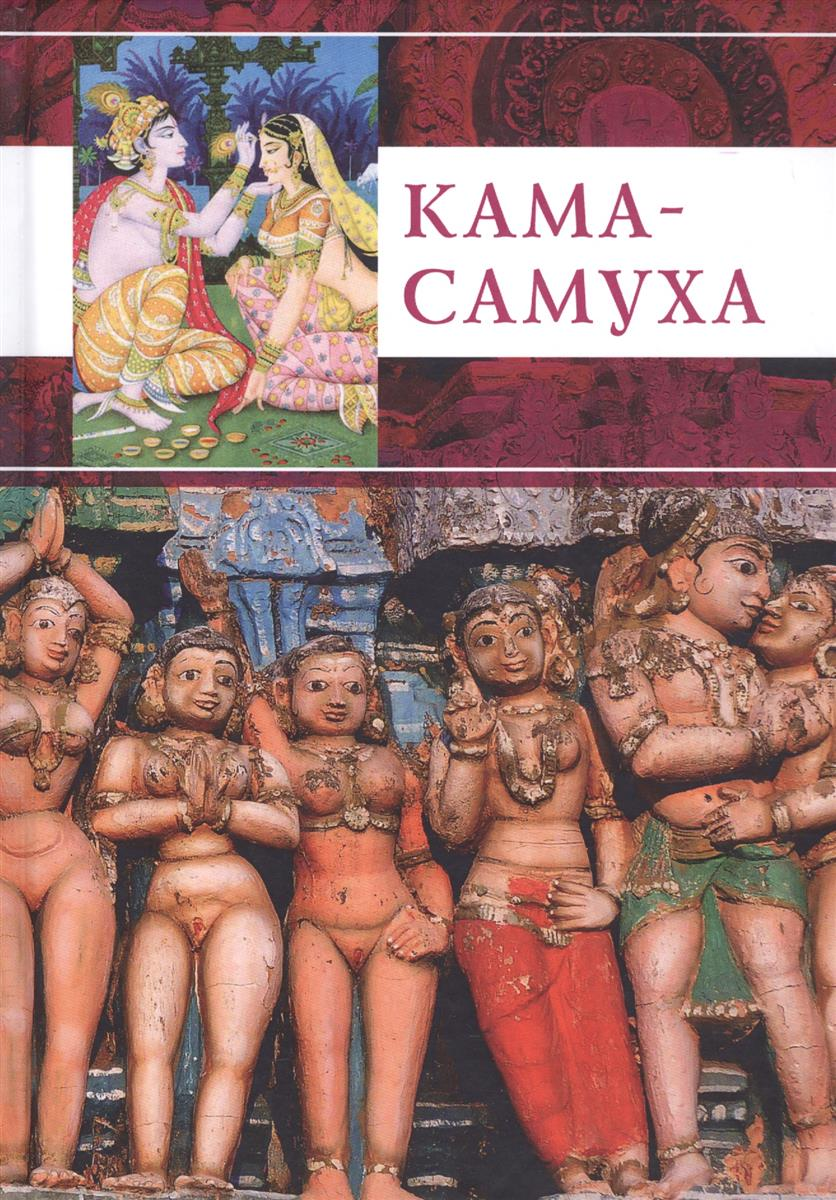 Кама-Самуха