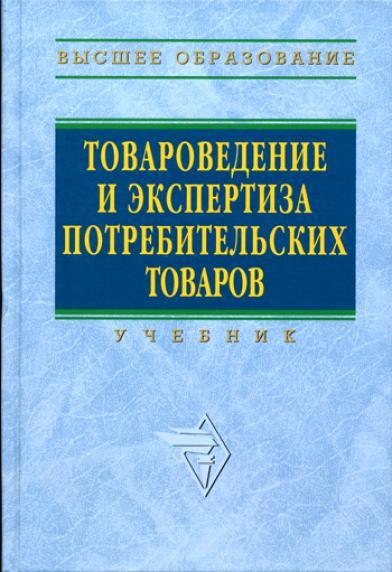 Шевченко В.: Товароведение и экспертиза потребительских товаров Уч.