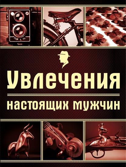 Ломакина И., Черепенчук В. Увлечения настоящих мужчин