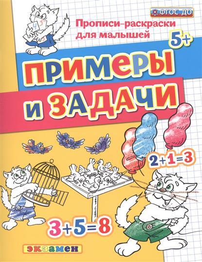 Гаврина С., Кутявина Н., Топоркова И., Щербинина С. Примеры и задачи. 5+