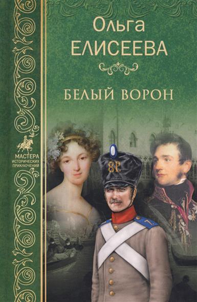 Елисеева О. Белый ворон