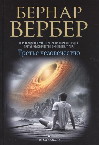 Вербер Б. Третье человечество вербер б мы боги