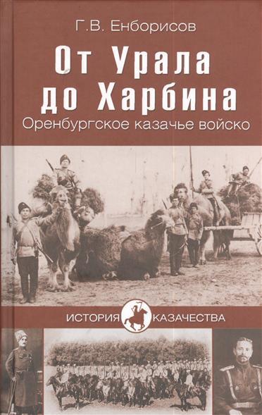 От Урала до Харбина. Оренбургское казачье войско