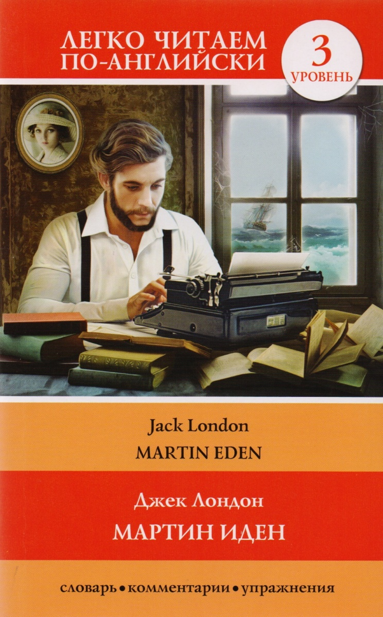 book report of martin eden Jack london's martin eden: frank a 'martin eden' and critical realism american book collector on some recent editions of martin eden jack london.