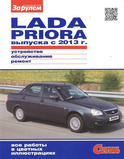 Lada Priora выпуска с 2013 г. Устройство, обслуживание, диагностика, ремонт