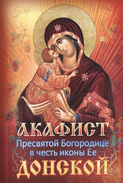 """Акафист Пресвятой Богородице в честь иконы Ее """"Донской"""""""