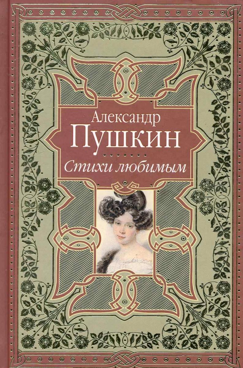 Пушкин А. Стихи любимым Лирика александр пушкин лирика