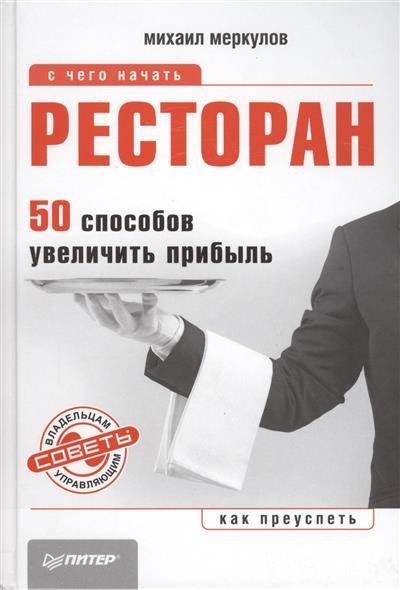 Меркулов М.: Ресторан. 50 способов увеличить прибыль. Советы владельцам и управляющим