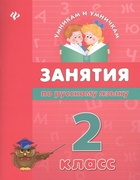 Занятия по русскому языку. 2 класс