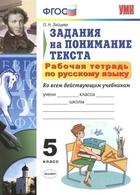 Рабочая тетрадь по русскому языку. 5 класс. Задания на понимание текста. Ко всем действующим учебникам