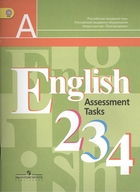 Английский язык. 2-4 классы. Контрольные задания. Пособие для учащихся общеобразовательных организаций