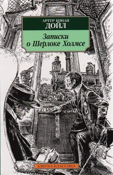Дойл А. Записки о Шерлоке Холмсе дойл а к записки о шерлоке холмсе