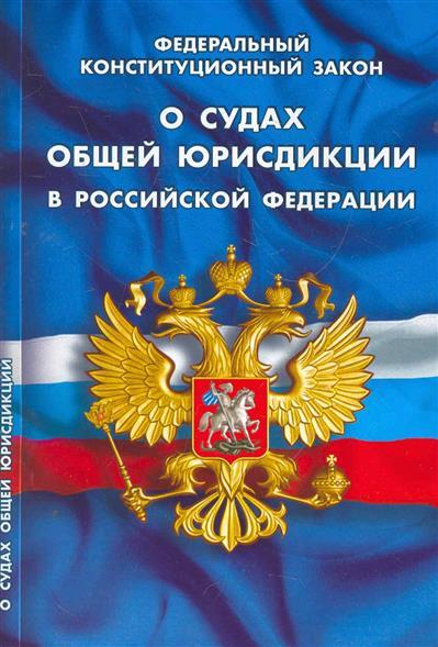 ФКЗ О судах общей юрисдикции в РФ