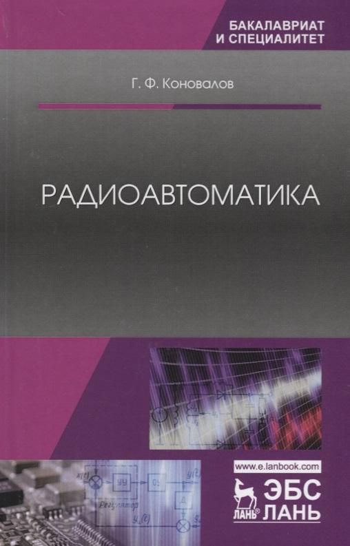 Коновалов Г. Радиоавтоматика