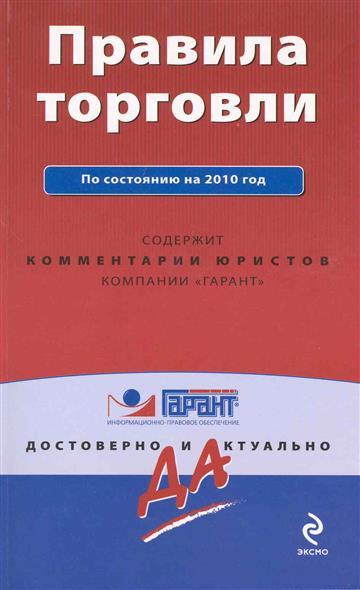 Правила торговли по состоянию на 2010 г