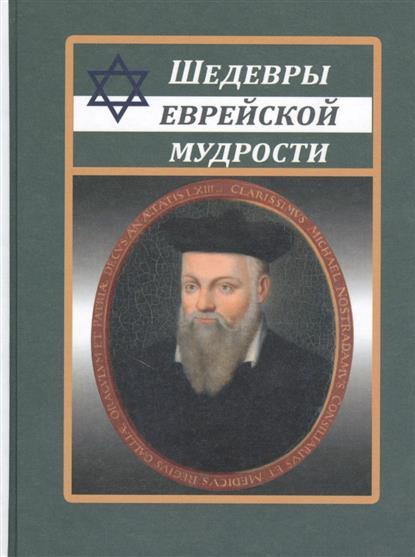 Шедевры еврейской мудрости