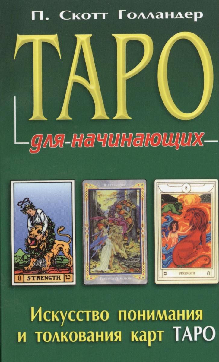 Голландер П. Таро для начинающих п скотт голландер таро для начинающих искусство понимания и толкования карт таро