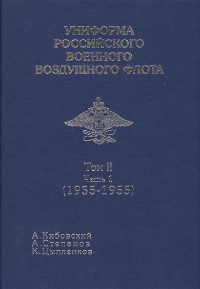 Униформа российского военного воздушного флота. Том II. Часть 1 (1935-1955)