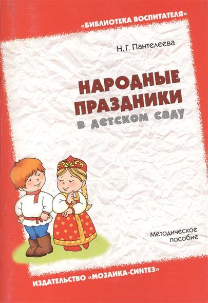 Народные праздники в детском саду. Методическое пособие