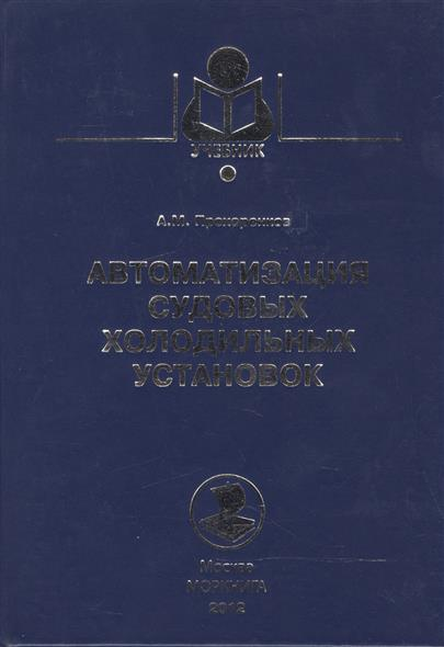 Прохоренков А. Автоматизация судовых холодильных установок
