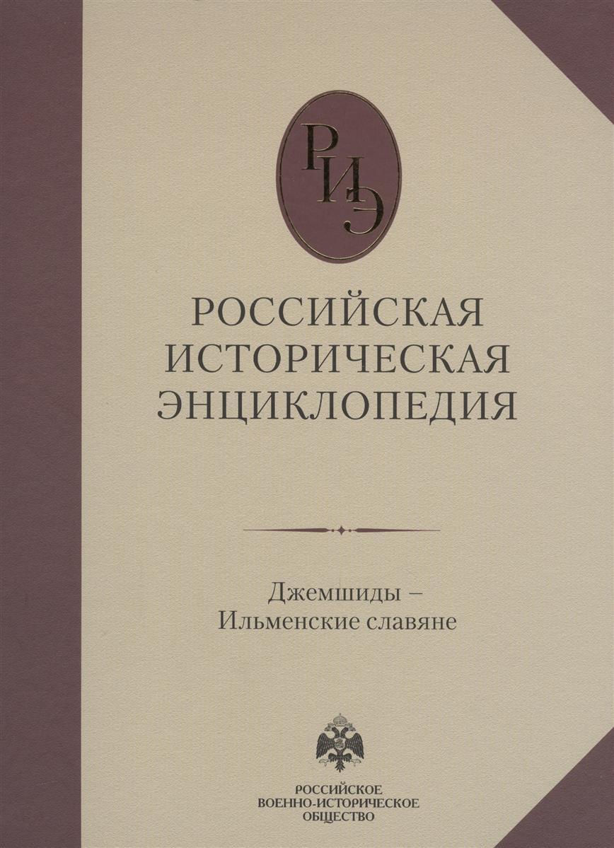 Российская историческая энциклопедия. Том 6. Джемшиды-Ильменские славяне