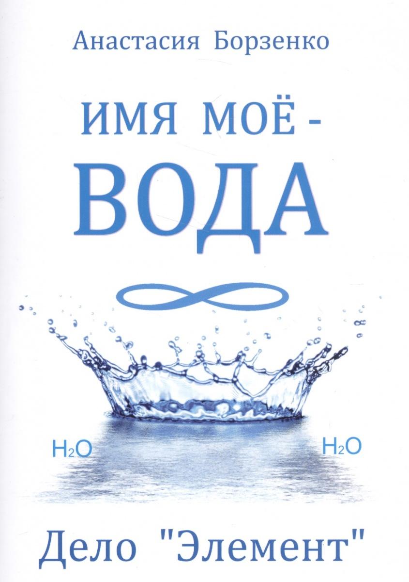 Борзенко А. Имя мое - вода. Дело Элемент ремень tucano 5261