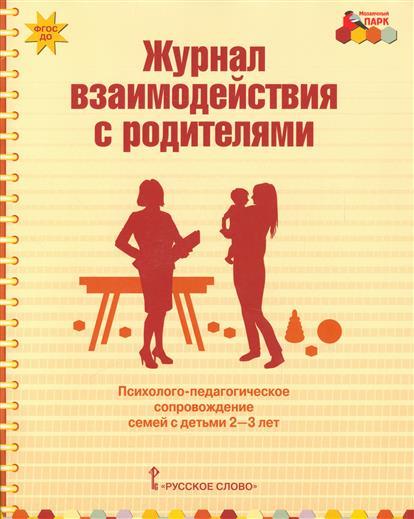 Журнал взаимодействия с родителями. Психолого-педагогическое сопровождение семей с детьми 2-3 лет