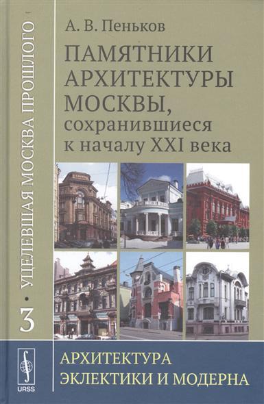 Памятники в москве купить интернет магазин памятники ижевск цены архитектуру