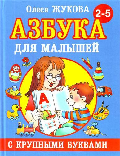 Жукова О. Азбука с крупными буквами для малышей 2-5 лет людмила громова азбука с крупными буквами наклейки