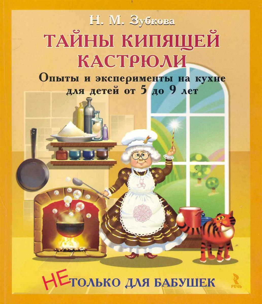 Тайны кипящей кастрюли Опыты и экспер. на кухне для дет. от 5 до 9 л.