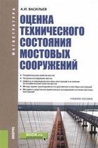 Оценка технического состояния мостовых сооружений. Учебное пособие