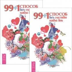 99+1 способ быть счастливее каждый день (комплект из 2 одинаковых книг)