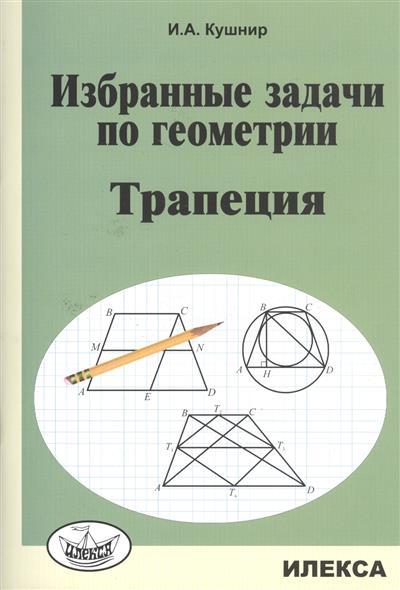Кушнир И. Избранные задачи по геометрии. Трапеция куланин е федин с избранные задачи по геометрии треугольник