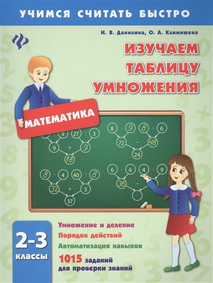 Математика. Изучаем таблицу умножения. 2-3 классы. Умножение и деление. Порядок действий. Автоматизация навыков. 1015 заданий для проверки знаний