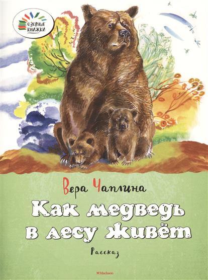 Чаплина В.: Как медведь в лесу живет. Рассказ