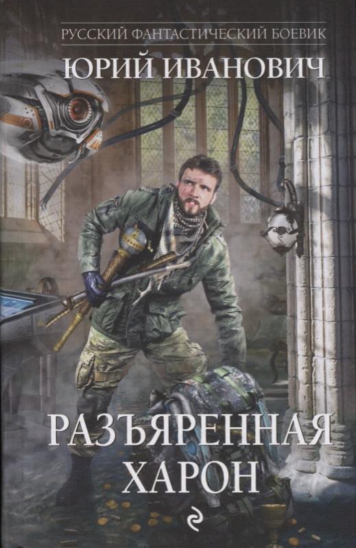Иванович Ю. Разъяренная Харон иванович ю ограбление харон